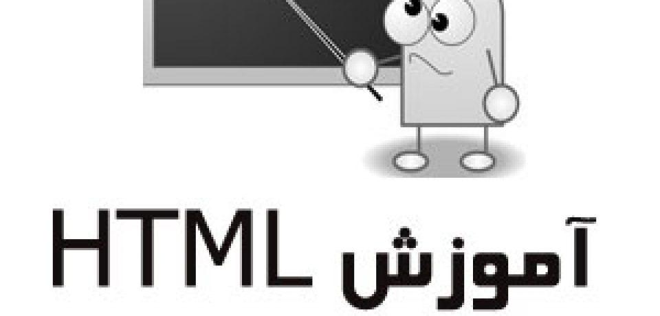 آشنایی با HTML (بخش اول)