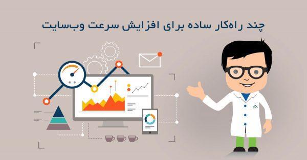 چند راهکار ساده برای افزایش سرعت بارگذاری سایت