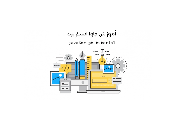 جاوا اسکریپت به زبان ساده: جلسه اول - آشنایی با جاوا اسکریپت