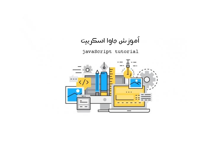 جاوا اسکریپت به زبان ساده: جلسه سوم - آشنایی با کنسول مرورگر و تب توسعه دهندگان و نحوه نمایش خروجی کد