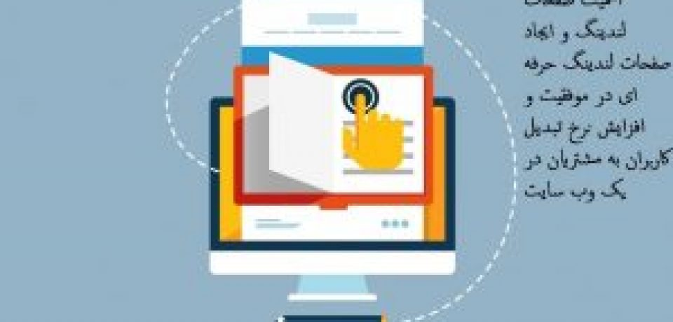 ایجاد صفحات لندینگ – مشتریان بالقوه را به مشتریان واقعی تبدیل نمایید