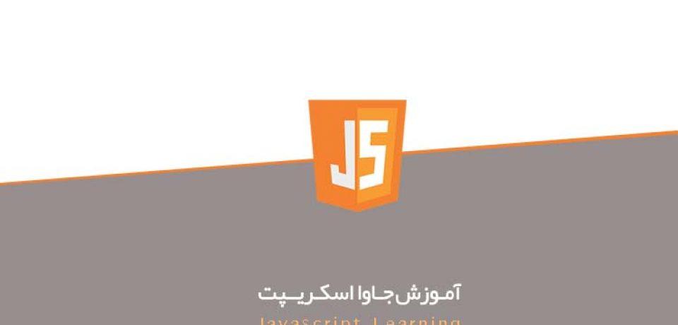 جاوا اسکریپت به زبان ساده: جلسه چهارم – آشنایی با متغیرها (بخش اول)