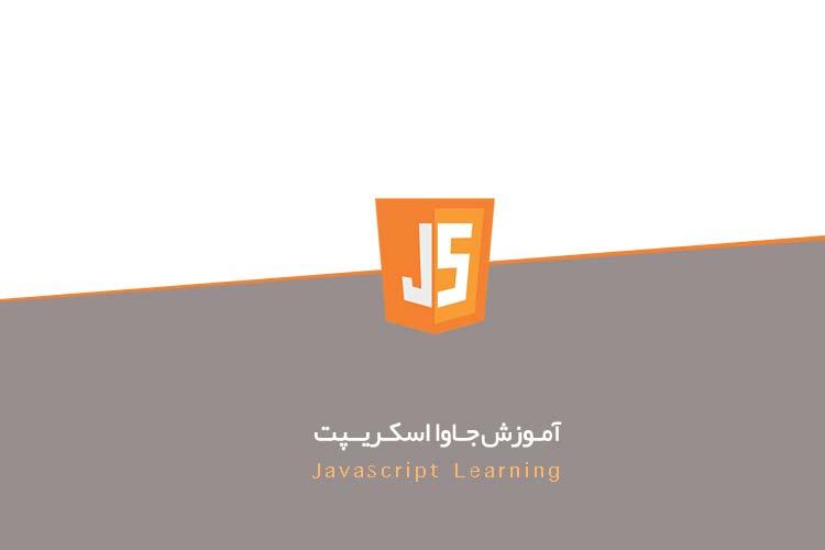 جاوا اسکریپت به زبان ساده: جلسه پنجم - متغیرهای عددی