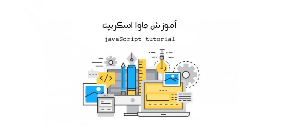 جاوا اسکریپت به زبان ساده – جلسه هفدهم – تغییر استایل (CSS)