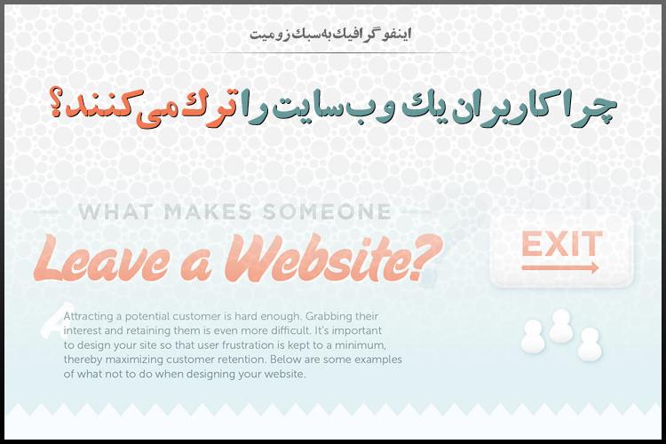 اینفوگرافیک: چرا کاربران یک وبسایت را ترک میکنند؟